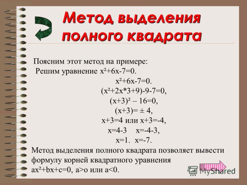 1.Решим уравнение х² + 10х – 24=0. Разложим левую часть на множители: х² + 10х – 24=х² +12х – 24 –2х = х(х+12) – 2(х+12)= =(х+12)(х-2). Следовательно, уравнение можно переписать так: (х+12)(х-2)=0. Так как уравнение равно нулю, то - по крайней мере о