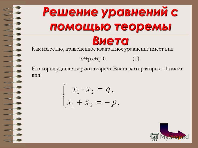 Решение по формуле Умножим последовательно обе части уравнения ах²+bx+c=0 на 4а и имеем: 4a²x²+4abx+4ac=0, ((2ax)²+2axb+b²)-b²-4ac, (2ax+b)²= b²-4ac,
