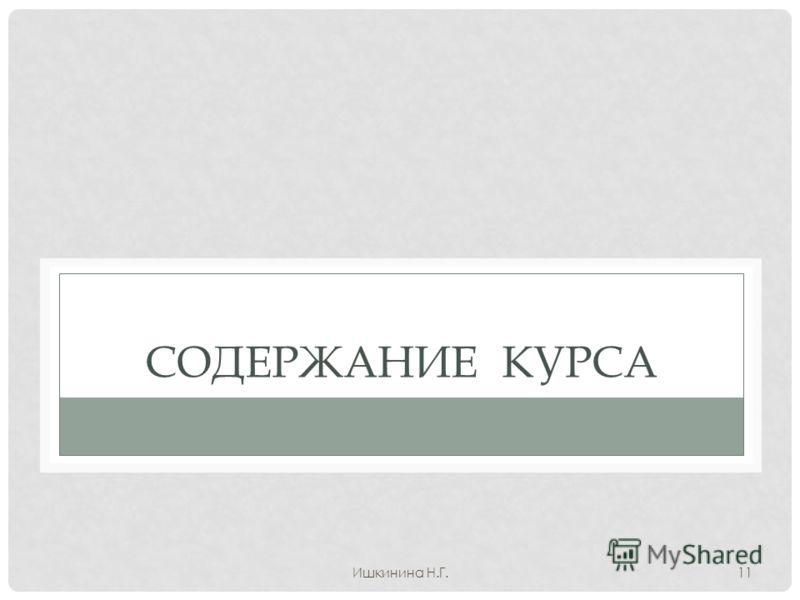 СОДЕРЖАНИЕ КУРСА Ишкинина Н.Г.11