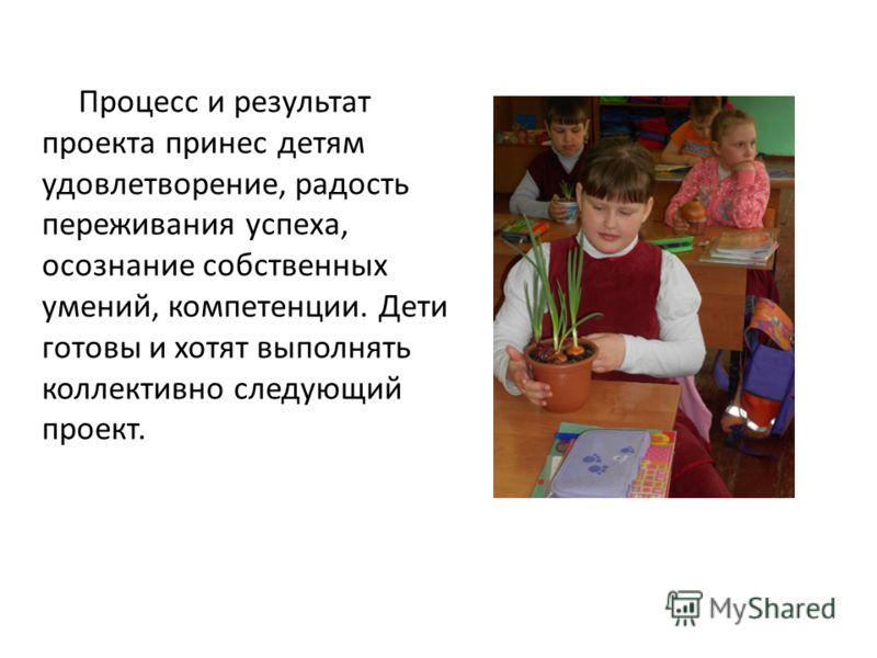 Процесс и результат проекта принес детям удовлетворение, радость переживания успеха, осознание собственных умений, компетенции. Дети готовы и хотят выполнять коллективно следующий проект.