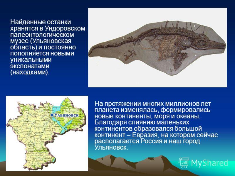 На протяжении многих миллионов лет планета изменялась, формировались новые континенты, моря и океаны. Благодаря слиянию маленьких континентов образовался большой континент – Евразия, на котором сейчас располагается Россия и наш город Ульяновск. Найде