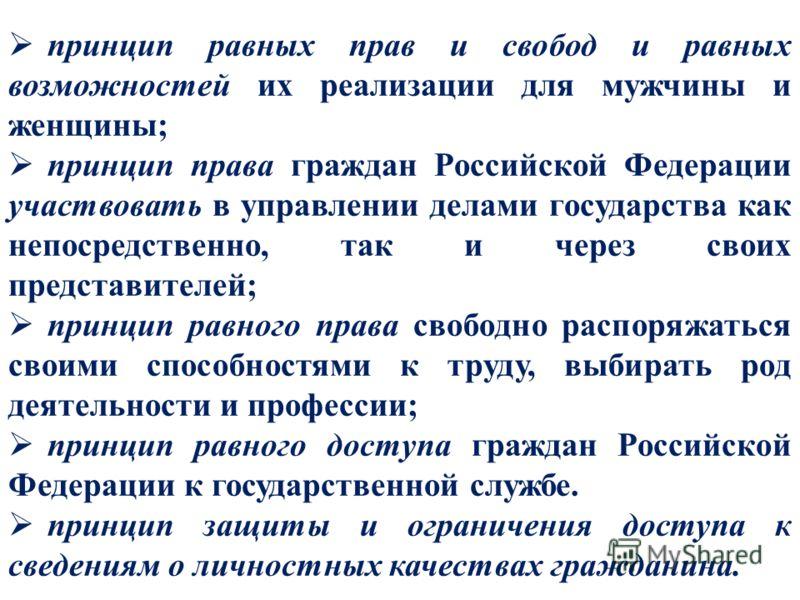 принцип равных прав и свобод и равных возможностей их реализации для мужчины и женщины; принцип права граждан Российской Федерации участвовать в управлении делами государства как непосредственно, так и через своих представителей; принцип равного прав