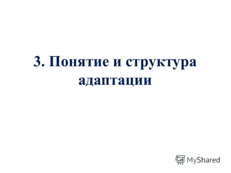 3. Понятие и структура адаптации