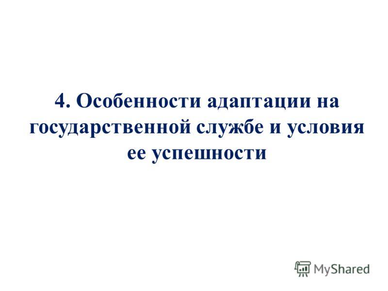 4. Особенности адаптации на государственной службе и условия ее успешности