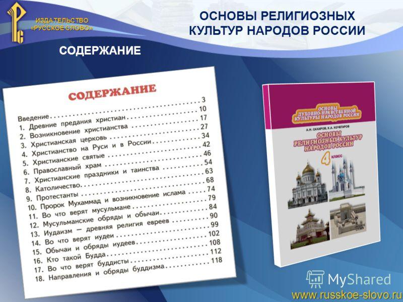 ИЗДАТЕЛЬСТВО «РУССКОЕ СЛОВО» www.russkoe-slovo.ru СОДЕРЖАНИЕ ОСНОВЫ РЕЛИГИОЗНЫХ КУЛЬТУР НАРОДОВ РОССИИ