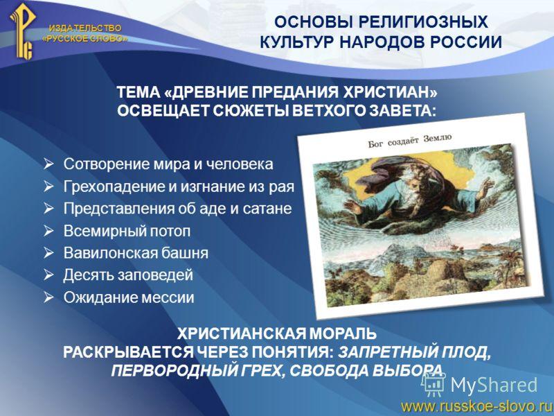 ИЗДАТЕЛЬСТВО «РУССКОЕ СЛОВО» www.russkoe-slovo.ru ТЕМА «ДРЕВНИЕ ПРЕДАНИЯ ХРИСТИАН» ОСВЕЩАЕТ СЮЖЕТЫ ВЕТХОГО ЗАВЕТА: Сотворение мира и человека Грехопадение и изгнание из рая Представления об аде и сатане Всемирный потоп Вавилонская башня Десять запове