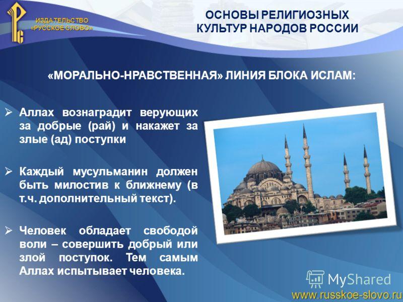 ИЗДАТЕЛЬСТВО «РУССКОЕ СЛОВО» www.russkoe-slovo.ru «МОРАЛЬНО-НРАВСТВЕННАЯ» ЛИНИЯ БЛОКА ИСЛАМ: Аллах вознаградит верующих за добрые (рай) и накажет за злые (ад) поступки Каждый мусульманин должен быть милостив к ближнему (в т.ч. дополнительный текст).