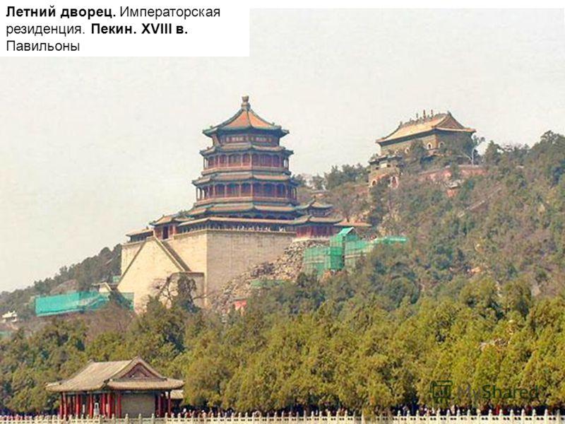 Летний дворец. Императорская резиденция. Пекин. XVIII в. Павильоны