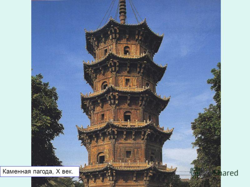 Каменная пагода, Х век.