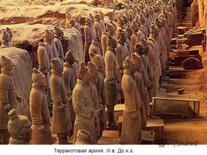 Терракотовая армия. III в. До н.э.