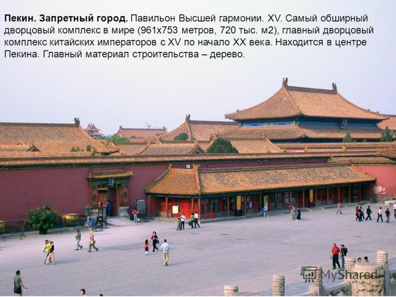 Пекин. Запретный город. Павильон Высшей гармонии. XV. Самый обширный дворцовый комплекс в мире (961x753 метров, 720 тыс. м2), главный дворцовый комплекс китайских императоров с XV по начало XX века. Находится в центре Пекина. Главный материал строите