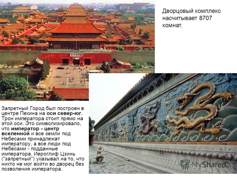 Запретный Город был построен в центре Пекина на оси север-юг. Трон императора стоит прямо на этой оси. Это символизировало, что император - центр вселенной и все земли под Небесами принадлежат императору, а все люди под Небесами - подданные император