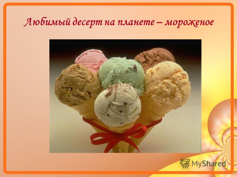 Любимый десерт на планете – мороженое