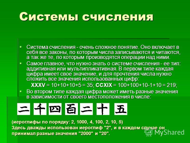 Системы счисления Система счисления - очень сложное понятие. Оно включает в себя все законы, по которым числа записываются и читаются, а так же те, по которым производятся операции над ними. Система счисления - очень сложное понятие. Оно включает в с