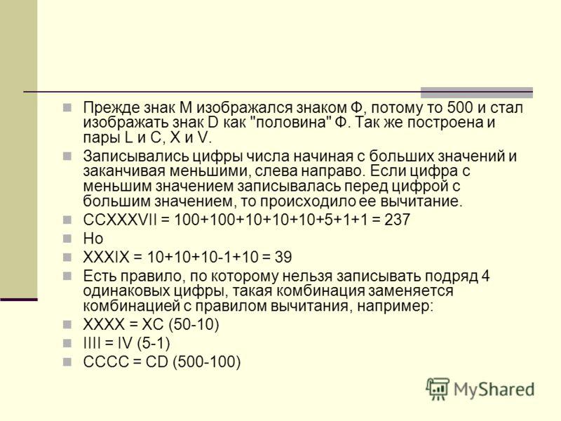 Прежде знак M изображался знаком Ф, потому то 500 и стал изображать знак D как