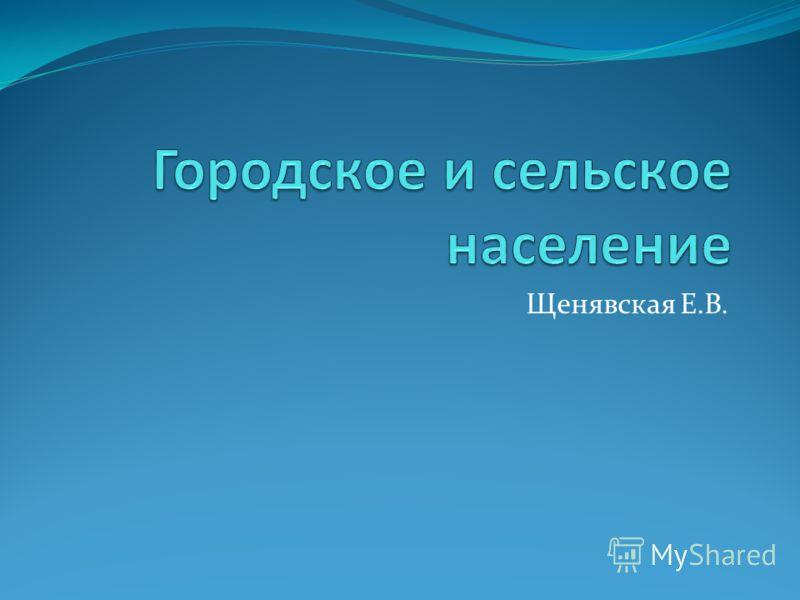 Щенявская Е.В.