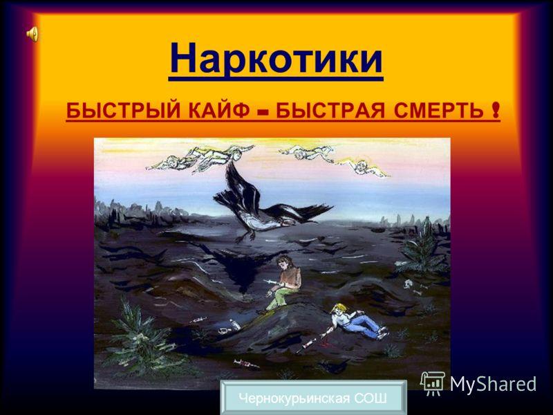 Наркотики БЫСТРЫЙ К АЙФ – Б ЫСТРАЯ С МЕРТЬ ! Чернокурьинская СОШ