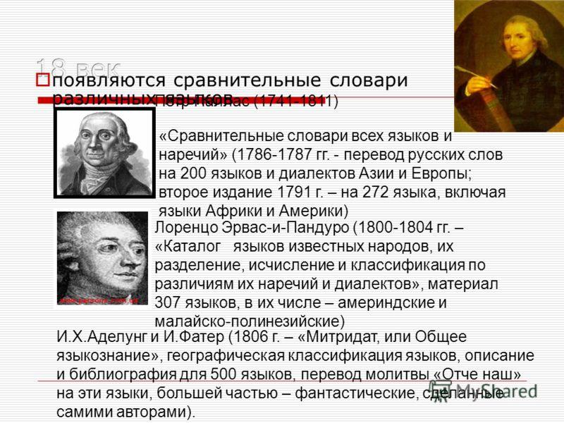 появляются сравнительные словари различных языков Петр Паллас (1741-1811)