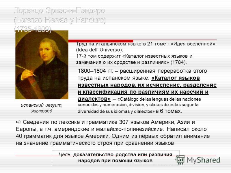 испанский иезуит, языковед Труд на итальянском языке в 21 томе - «Идея вселенной» (Idea dell' Universo): 17-й том содержит «Каталог известных языков и замечания о их сродстве и различиях» (1784). 1800–1804 гг. – расширенная переработка этого труда на