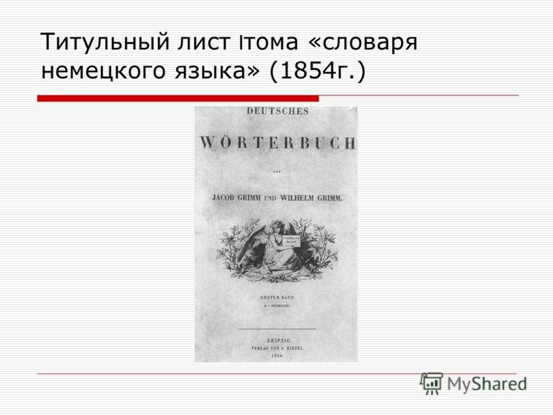 Титульный лист I тома «словаря немецкого языка» (1854г.)