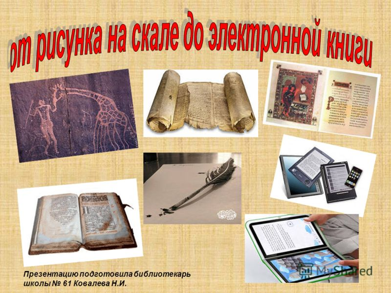 Презентацию подготовила библиотекарь школы 61 Ковалева Н.И.