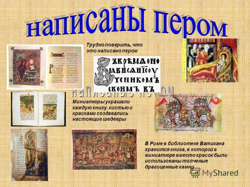 Трудно поверить, что это написано пером Миниатюры украшали каждую книгу. кистью и красками создавались настоящие шедевры В Риме в библиотеке Ватикана хранится книга, в которой в миниатюре вместо красок были использованы толченые драгоценные камни