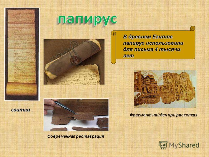 свитки В древнем Египте папирус использовали для письма 4 тысячи лет Фрагмент найден при раскопках Современная реставрация