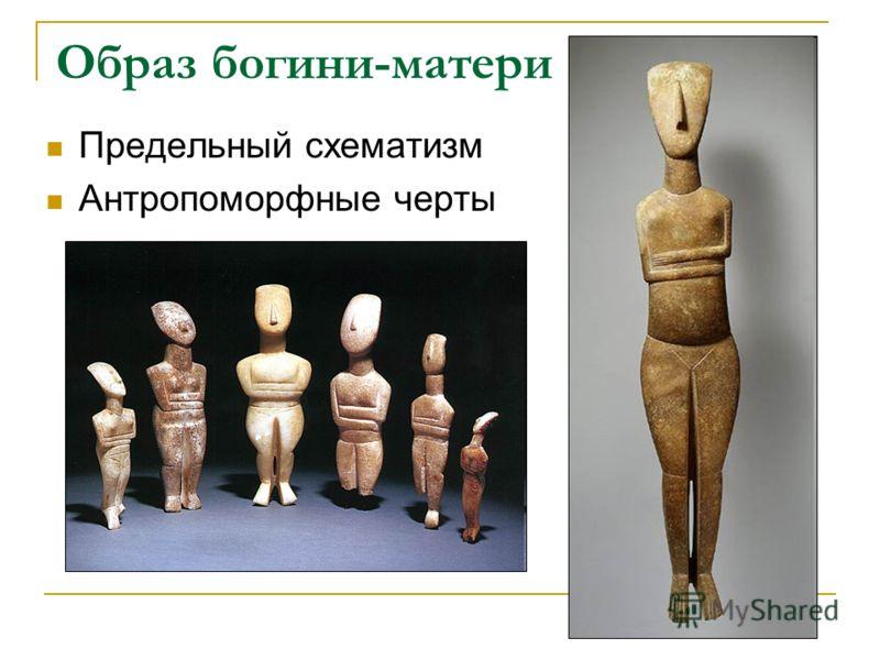 Образ богини-матери Предельный схематизм Антропоморфные черты