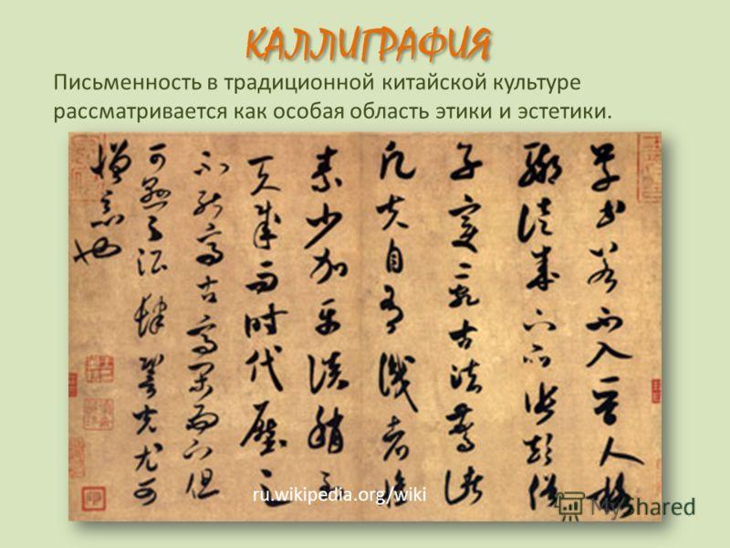КАЛЛИГРАФИЯ Письменность в традиционной китайской культуре рассматривается как особая область этики и эстетики.
