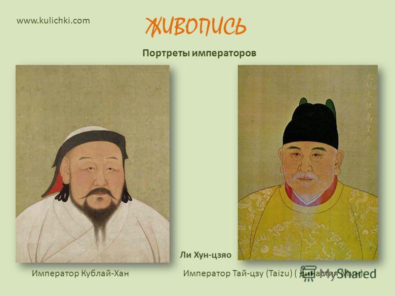 Портреты императоров Император Тай-цзу (Taizu) ( династия Мин) Ли Хун-цзяо Император Кублай-Хан ЖИВОПИСЬ www.kulichki.com