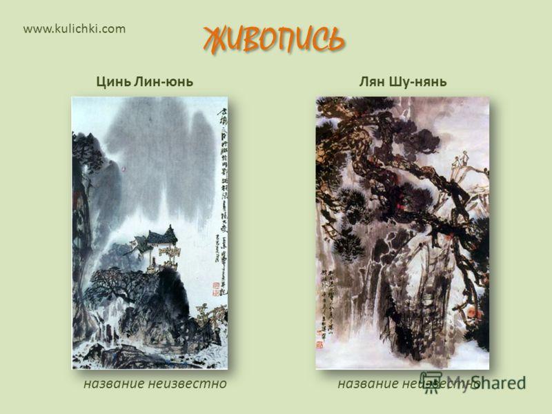 ЖИВОПИСЬ название неизвестно Лян Шу-няньЦинь Лин-юнь название неизвестно www.kulichki.com