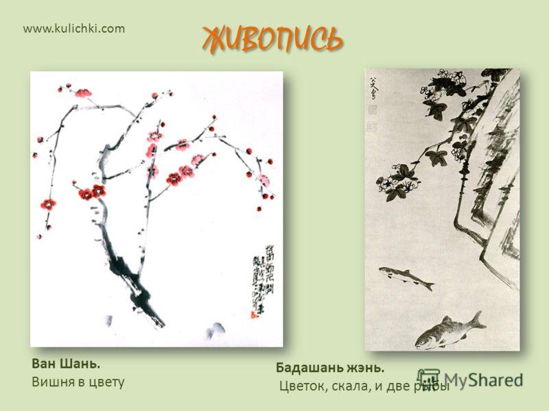Ван Шань. Вишня в цвету Бадашань жэнь. Цветок, скала, и две рыбы ЖИВОПИСЬ www.kulichki.com