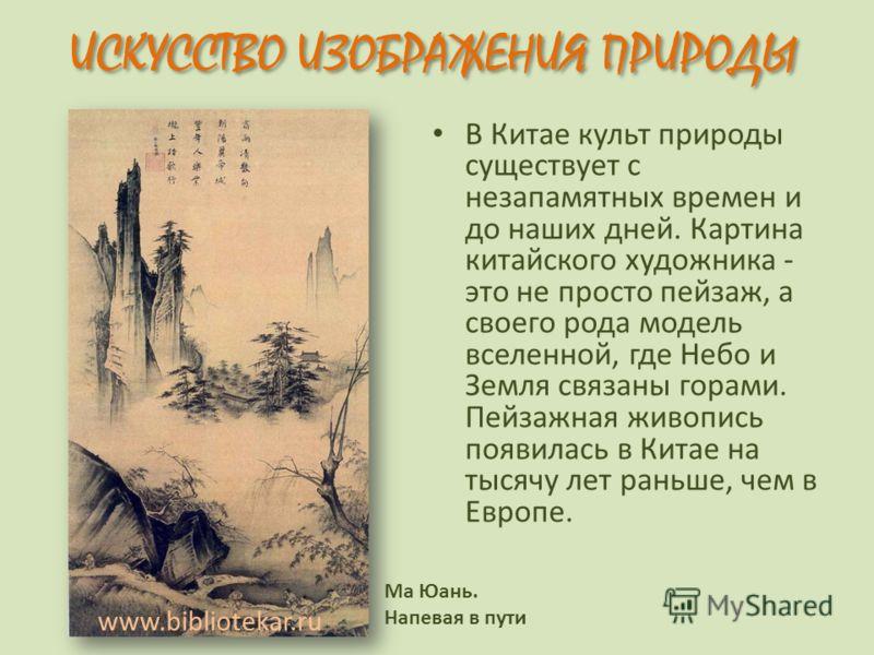 ИСКУССТВО ИЗОБРАЖЕНИЯ ПРИРОДЫ В Китае культ природы существует с незапамятных времен и до наших дней. Картина китайского художника - это не просто пейзаж, а своего рода модель вселенной, где Небо и Земля связаны горами. Пейзажная живопись появилась в