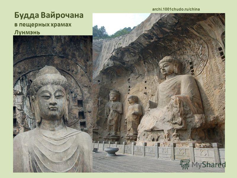 Будда Вайрочана в пещерных храмах Лунмэнь archi.1001chudo.ru/china Большая статуя Будды Вайрочаны в пещерных храмах Лунмэнь выделяется не только своим размером. Ее ценят и как один из высоких образцов искусства периода династии Тан. Будда Вайрочана в