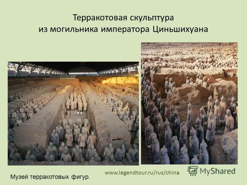 www.legendtour.ru/rus/china Терракотовая скульптура из могильника императора Циньшихуана Музей терракотовых фигур.