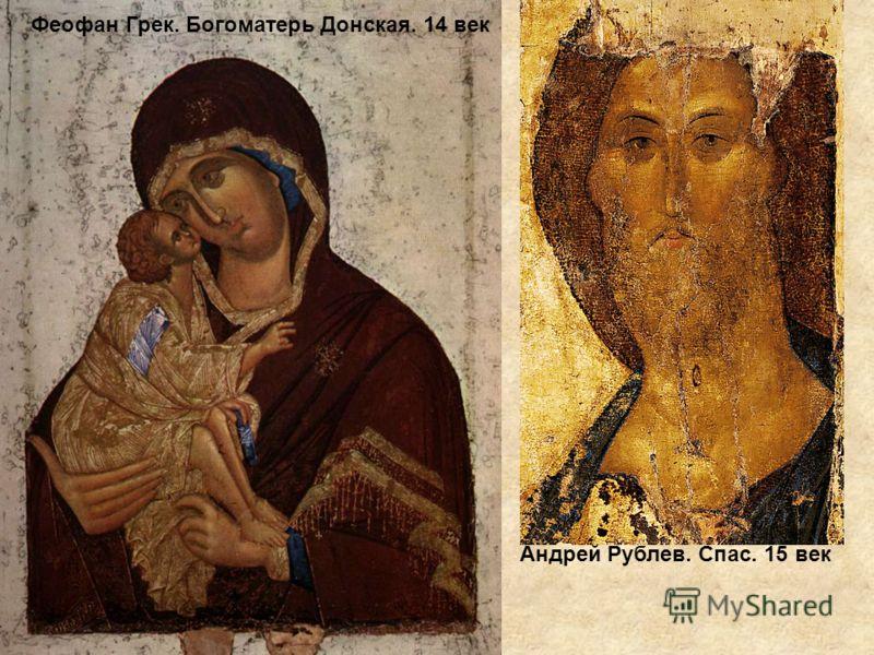 Феофан Грек. Богоматерь Донская. 14 век Андрей Рублев. Спас. 15 век