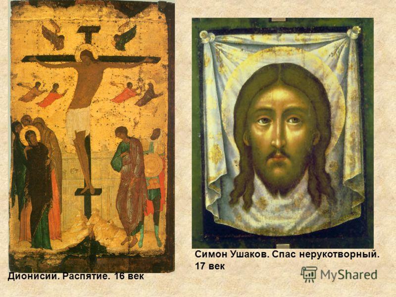 Дионисий. Распятие. 16 век Симон Ушаков. Спас нерукотворный. 17 век