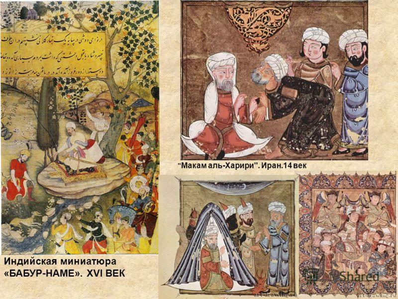 Макам аль-Харири. Иран.14 век Индийская миниатюра «БАБУР-НАМЕ». XVI ВЕК