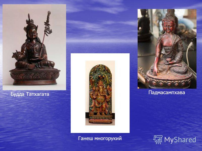 Будда Татхагата Ганеш многорукий Падмасампхава