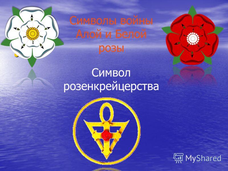 Символы войны Алой и Белой розы Символ розенкрейцерства
