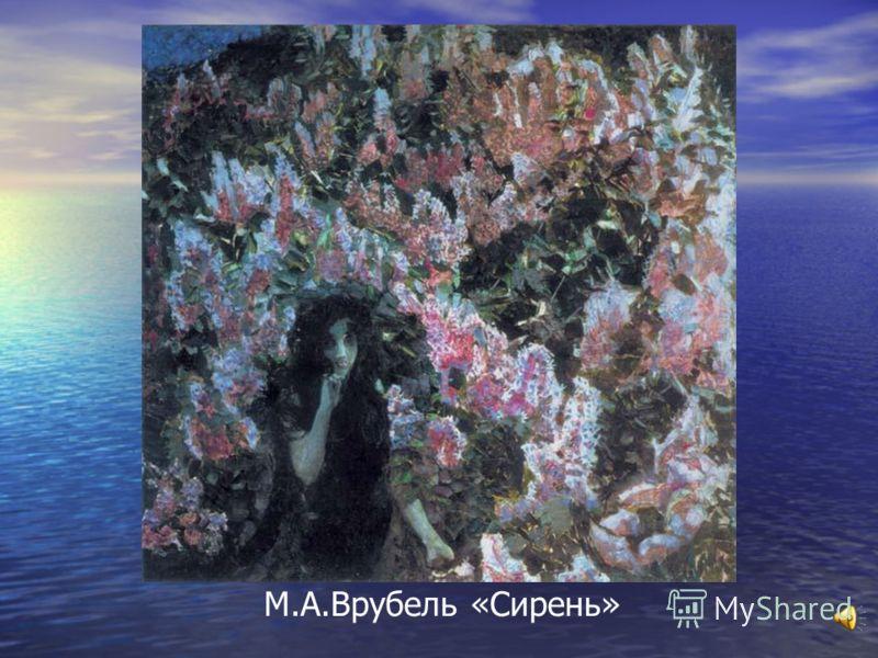 М.А.Врубель «Сирень»