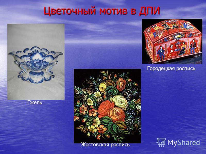 Цветочный мотив в ДПИ Гжель Жостовская роспись Городецкая роспись