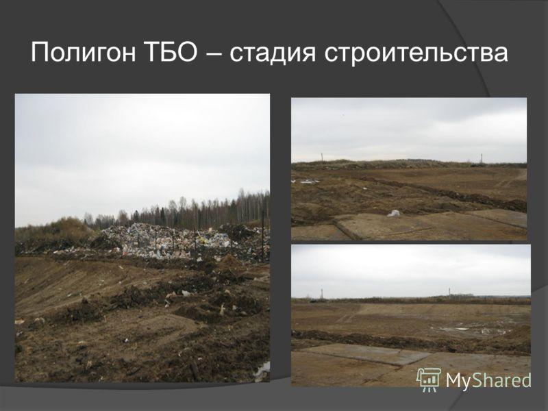 Полигон ТБО – стадия строительства