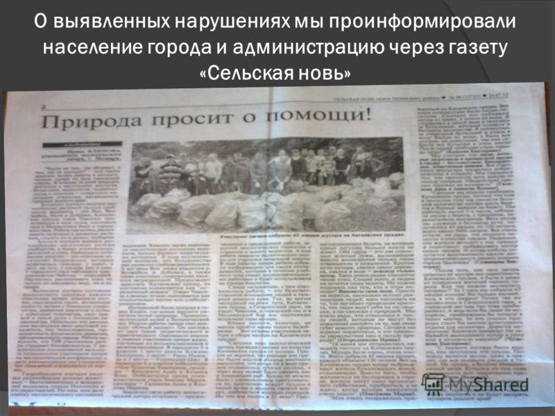 О выявленных нарушениях мы проинформировали население города и администрацию через газету «Сельская новь»
