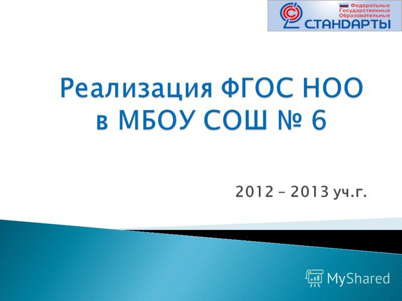 2012 – 2013 уч.г.