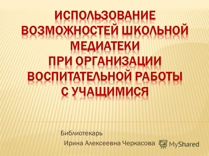 Библиотекарь Ирина Алексеевна Черкасова
