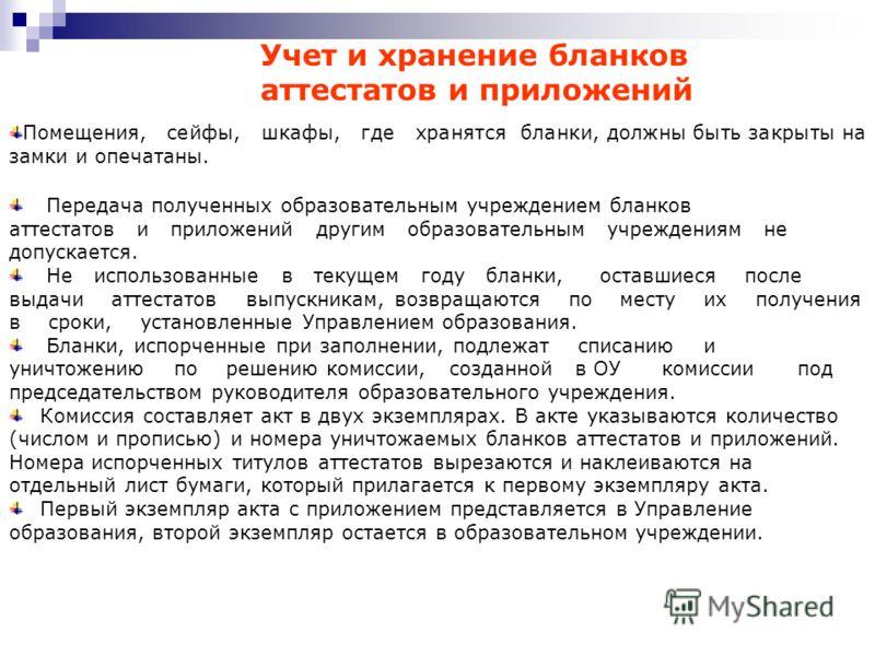 Учет И Хранение Бланков Аттестатов В Школе img-1