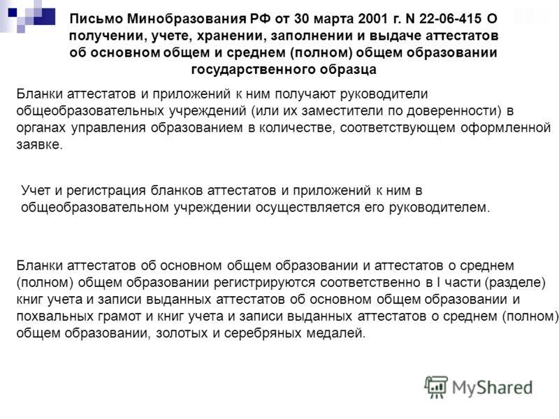 Письмо Минобразования РФ от 30 марта 2001 г. N 22-06-415 О получении, учете, хранении, заполнении и выдаче аттестатов об основном общем и среднем (полном) общем образовании государственного образца Бланки аттестатов и приложений к ним получают руково