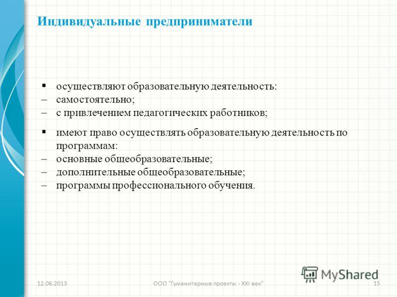 Индивидуальные предприниматели 12.06.2013ООО