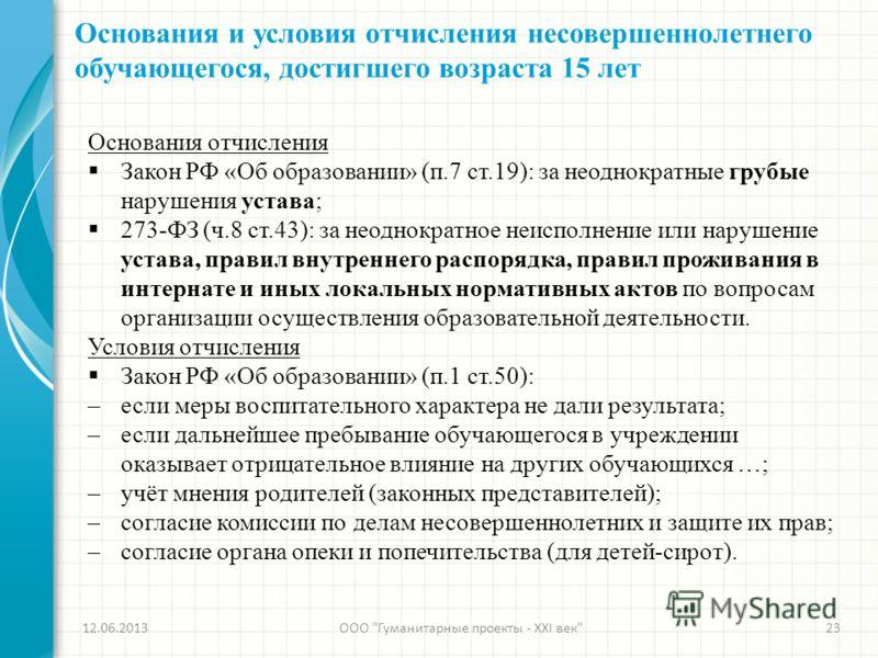 Основания и условия отчисления несовершеннолетнего обучающегося, достигшего возраста 15 лет 12.06.2013ООО